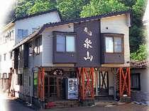 関温泉 湯の宿 泉山