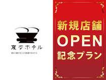 【開業記念プラン♪】話題の変なホテルが大阪 心斎橋にOPEN☆