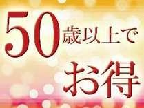 【平日限定】50歳以上限定!!大人旅プラン☆朝食無料☆