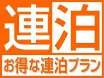 【連泊】●2泊ならお得●連泊プラン☆朝食無料☆