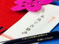 【受験生応援♪】☆五角で合格☆五角鉛筆付プラン☆朝食無料☆