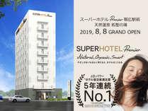2019年8月8日グランドオープン*スーパーホテルPremier帯広駅前 天然温泉 拓聖の湯