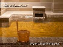 【Natural】拓聖の湯 源泉「しほろ温泉」※加温・循環濾過しております。