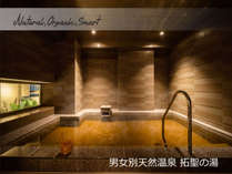 男女別天然温泉 拓聖の湯