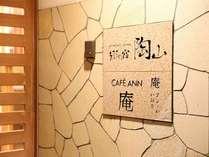 郷の宿 陶山 (香川県)