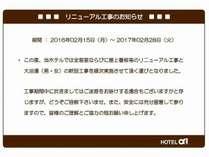 ホテル・アルファ−ワン津山