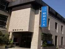 ☆昭和ホテル 正面玄関