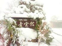 *看板/降雪量は十分なので、スキーやスノボを心配せず楽しめます!