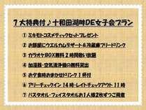 7大特典付♪十和田湖畔DE女子会プラン