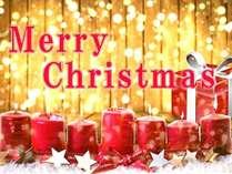 【12月限定クリスマスプラン】●里山会席1泊2食●幸せな2人にスパークリングワイン1本プレゼント♪