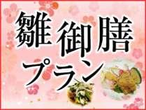 【雛めぐり限定プラン】●女性に優しい雛御膳1泊2食!●心をこめたお料理とゆったりした時間をご堪能♪