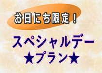 【スペシャルデープラン】お日にち限定!宿泊日が当たり日かも?●『那須野ヶ原牛』お料理つき里山会席●