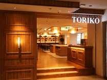 ホテル1階「TORIKO」、夜と朝で異なる顔を持つお洒落ダイニングです