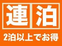 【連泊エコプラン】清掃・備品の交換&追加はございません。地球に優しい!!お財布にも優しいプランです。