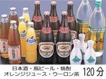 日本酒熱燗・瓶ビール・麦焼酎・ウーロン茶・オレンジジュースが夕食時120分飲み放題プラン