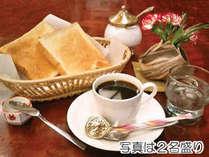 かんたん朝食 トースト&コーヒー を喫茶処にて AM7:30~AM9:30にご利用ください。(写真は2名盛り)