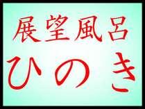 【展望風呂 ひのき】