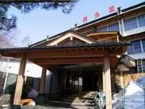 尻焼き風呂の桐島屋旅館