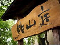 全室内湯付の宿 眺山庭 (熊本県)