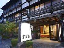 *【外観】創業130年。江戸時代から歴史を刻む当館は、自然の姿を大切にした湯治場情緒を留める木造りです。