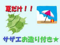 【夏だけ限定】今が旬<サザエのお造り>付き★四季のおもてなし会席