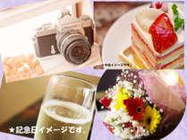 ☆じゃらん限定 記念日プラン☆ ライフスタイルでお祝い宿泊ができる思い出の旅!