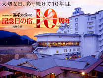 SPA&RESORT海栄RYOKANSはおかげさまで『記念日の宿』10周年を迎えました。