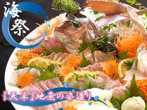 【☆海祭☆】とれたて!新鮮!魚づくし!天草の海の幸会席『華椿御膳』プラン(一泊二食付