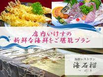 【獲れたて!☆いけすレストランでのご夕食☆】ぷりっぷり!天草の新鮮な海の幸をご堪能♪(1泊2食付)