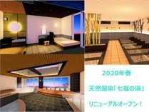 2020年春「七福の湯」リニューアルオープン!