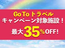 GoToトラベルキャンペーン★宿泊代金が最大35%OFF!