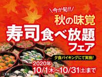 10月限定!寿司食べ放題フェア!