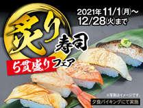 11月12月料理フェア炙り寿司五貫盛りフェア