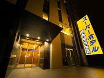 スーパーホテル 八戸長横町◆じゃらんnet