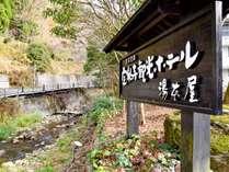 *【外観】川沿いに建てられた当館。川のせせらぎに耳を澄ませ、憩のひと時をお過ごし下さい。