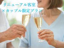 *カップル限定プラン/夕食時ドリンク1杯の特典付き★