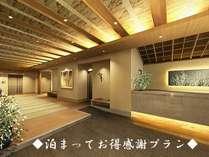 【じゃらん限定】泊まってお得感謝プラン♪朝食付き◆最上階天然温泉大浴場◆