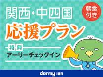 【室数限定】負けるな!!関西・中四国応援プラン!14時チェックイン可能≪朝食付き≫