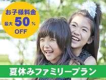 【子供料金最大50%OFF】 会席料理とミニビュッフェが融合した夏休みファミリーダイニング お勧めコース