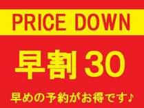 【早期割引】30日前のご予約で1080円OFF!3名・4名限定のグループ応援プラン<逸品会席・葵>