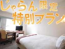 【ポイント増量】じゃらんポイント最大10%,大阪府,リッチモンドホテル東大阪