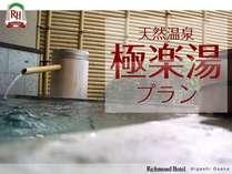 【Richmond×極楽湯】天然温泉でリフレッシュ!,大阪府,リッチモンドホテル東大阪