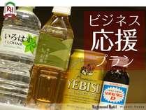 【Biz】ビジネス応援プラン,大阪府,リッチモンドホテル東大阪