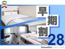【早期28】室数限定!28日前予約がお勧め!,大阪府,リッチモンドホテル東大阪