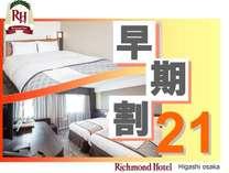 【早期21】室数限定!21日前予約がお勧め!,大阪府,リッチモンドホテル東大阪