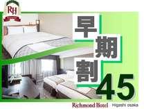 【早期45】室数限定!45日前予約がお勧め!,大阪府,リッチモンドホテル東大阪