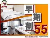 【早期55】室数限定!55日前予約がお勧め!,大阪府,リッチモンドホテル東大阪