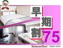 【早期75】室数限定!75日前予約がお勧め!,大阪府,リッチモンドホテル東大阪