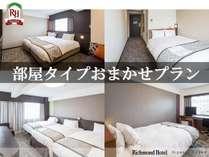 【返金不可】すでに予定が決まっている方にお勧め!,大阪府,リッチモンドホテル東大阪