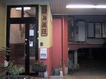 温泉民宿 海風荘